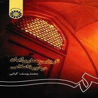 توضيحات کتاب تاریخ هنر معماری ایران در دوره اسلامی –محمد یوسف کیانی