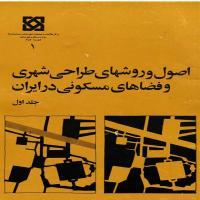 توضيحات کتاب اصول و روشهای طراحی شهری و فضاهای مسکونی در ایران-محمود توسلی
