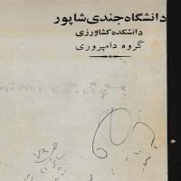 توضيحات کتاب روشهای مقدماتی آمار2 –عبدالکریم شایگان –صحافی بهار