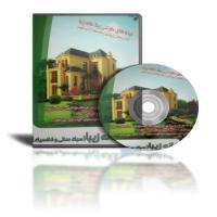توضيحات پکیج خانه زیبا ( سبک سنتی و کلاسیک ) ایده های طراحی یک خانه زیبا