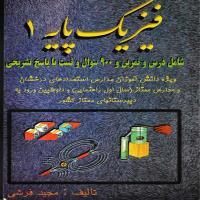 توضيحات کتاب فیزیک پایه 1 شامل درس و تمرین و 900 سوال و تست با پاسخ تشریحی –مجید فرشی