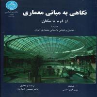 توضيحات کتاب نگاهی به مبانی معماری از فرم تا مکان تحلیل و قیاس با مبانی معماری ایران سیمین آیوازیا