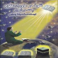 توضيحات کتاب نفوذ در ماوراء علوم محمد رضا یحیایی نشر نماد اندیشه