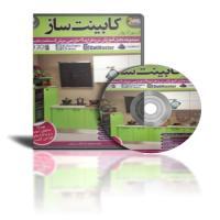 توضيحات پکیج از سیرتاپیاز کابینت ساز آموزش نرم افزارهای طراحی برش و ساخت کابینت