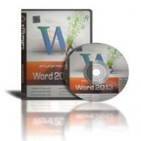 مجموعه آموزش WORD 2013