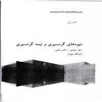 توضيحات جزوه میوه های گرمسیری و نیمه گرمسیری –دکتر عبادی –دانشگاه تهران