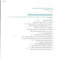 توضيحات جزوه علفهای هرز و کنترل انها –دکتر محمد حسن راشد