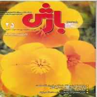 توضيحات مجموعه مجلات و هفته نامه های مدیریت در 6 جلد