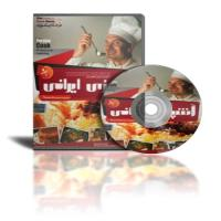 پکیج آشپزی ایرانی ( حمید شاه محمدی )