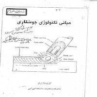 توضيحات جزوه مبانی تکنولوژی جوشکاری ایرج ستاری فر دانشکده مکانیک دانشگاه امیرکبیر