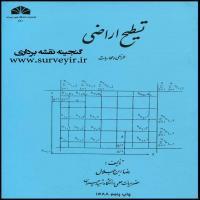 توضيحات کتاب تسطیح اراضی ( طراحی و محاسبات )