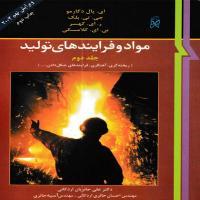 توضيحات کتاب مواد و فرایند های تولید جلد دوم-علی حائریان اردکانی -نما