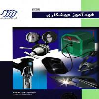 توضيحات کتاب خودآموز جوشکاری –محمد رضا افضلی –فنی ایران