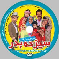 توضيحات نمایش طنز شوشتری مارمحمد در13بدر