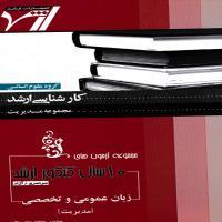 توضيحات کتاب مجموعه آزمونهای 10 سال کنکور ارشد زبان عمومی و تخصصی سمانه عباسی کلی