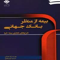 توضيحات کتاب بیمه از منظر بانک جهانی طرح های تجاری بیمه خرد (تارا چاندانی)