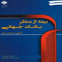 توضيحات کتاب بیمه از منظر بانک جهانی آشنایی با صنعت بیمه حسن رضا عباسیان فر