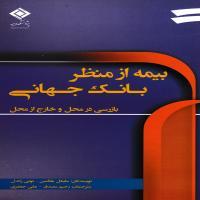 توضيحات کتاب بیمه از منظر بانک جهانی بازرسی در محل و خارج از محل رحیم مصدق