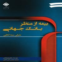 توضيحات کتاب بیمه از منظر بانک جهانی بازرسی معرفی بیمه اتکایی نوشین تقی ختایی