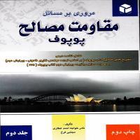 توضيحات کتاب مروری بر مسائل مقاومت مصالح پوپوف – نادر خواجه احمد عطاری - آزاده