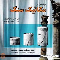 توضيحات کتاب درآمدی بر مکانیک سنگ – محمد فاروق حسینی – نشر کتاب دانشگاهی