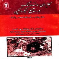 توضيحات کتاب کانیهای سازنده سنگ در مقاط میکروسکپی – هوشنگ پرکاسب – دانشگاه شهید چمران