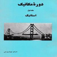 توضيحات کتاب دوره مکانیک جلد اول استاتیک – بهرام پوستی – فنی حسنیان