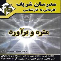 توضيحات کتاب کنکور مدرسان شریف کاردانی به کارشناسی متره و برآورد مهندس محمد بیدادیان
