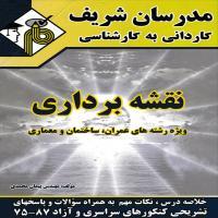 توضيحات کتاب کاردانی به کارشناسی نقشه برداری مدرسان شریف  پیمان محمدی