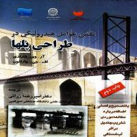 توضيحات کتاب نقش عوامل هیدرولیکی در طراحی پل ها – امیر رضا زراتی -