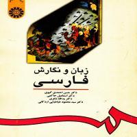 توضيحات کتاب زبان نگارش فارسی- حسن احمدی گیوی-دروس عمومی