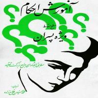 توضيحات کتاب آموزش احکام سطح متوسط ویژه پسران –محمد حسین فلاح زاده