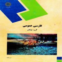 توضيحات کتاب فارسی عمومی –گروه مولفان –دانشگاه پیام نور