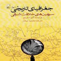 توضيحات کتاب جغرافیای تاریخی سرزمین های خلاف شرقی محمود  عرفان