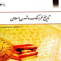 توضيحات کتاب تاریخ فرهنگ و تمدن اسلامی –فاطمه جان احمدی –معارف