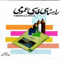 توضيحات کتاب راهنمای فارسی عمومی –هوشنگ صدیق-جهاد دانشگاهی