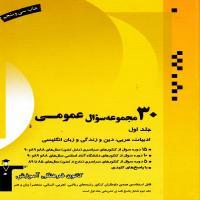 توضيحات کتاب 30 مجموعه سوال عمومی ادبیات , عربی , دین و زندگی و زبان انگلیسی