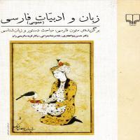 توضيحات کتاب زبان و ادبیات فارسی عمومی