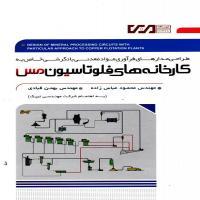 توضيحات کتاب طراحی مدارهای فرآوری مواد معدنی بانگرشی خاص به کارخانه های فلوتاسیون مس مهندس محمود ع
