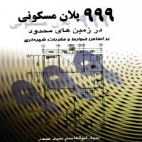 توضيحات کتاب 999 پلان مسکونی در زمینهای محدود براساس ضوابط و مقررات شهرداری سید ابوالقاسم سید صدر
