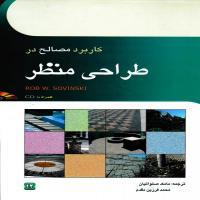توضيحات کتاب کاربرد مصالح در طراحی منظر (محمد فرزین مقدم) کاوش پرداز