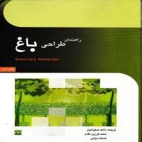 توضيحات کتاب راهنما طراحی باغ محمد فرزین مقدم کاوش پرداز