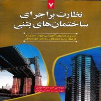 توضيحات کتاب نظارت بر اجرای ساختمان های بتنی مهندس امیر سرمد نهری