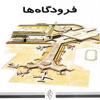 توضيحات کتاب فرودگاه ها محمد حسین محمدپور