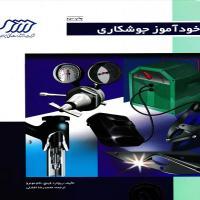 توضيحات کتاب خود آموز جوشکاری (محمد رضا افضلی ) انتشارات فنی ایران