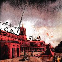 توضيحات کتاب فضای شهری خسرو هاشمی نژاد  نشر خاک