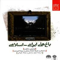 توضيحات کتاب باغ های ایرانی –اسلامی مجید راسخی دفتر پژوهشاهای فرهنگی