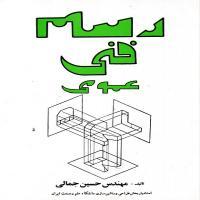 توضيحات کتاب رسم فنی عمومی مهندس حسین جمالی انتشارات فنی حسینیان