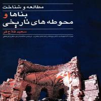 توضيحات کتاب مطالعه و شناخت بناها و محوطه های تاریخی سعید فلاح فر
