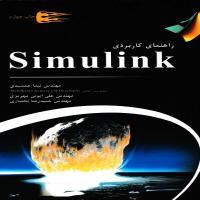 توضيحات کتاب راهنمای کاربردی  Simulink مهندس نیما جمشیدی انتشارات عابد